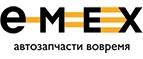 Купоны и промокоды «Emex»