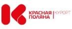Купоны и промокоды «Красная Поляна»