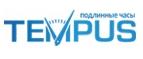 Купоны и промокоды «TempusShop»