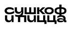 Купоны и промокоды «Сушкоф и Дель Песто»