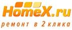 Купоны и промокоды «HomeX.ru»
