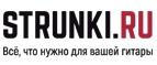 Купоны и промокоды «Strunki.ru»