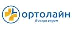 Купоны и промокоды «Ортолайн»