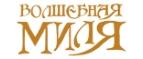 Купоны и промокоды «Волшебная миля»