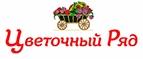 Купоны и промокоды «Цветочный Ряд»