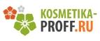 Купоны и промокоды «Kosmetika-proff.ru»
