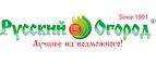 Купоны и промокоды «Русский Огород»