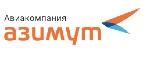 Купоны и промокоды «Азимут»