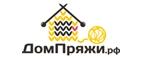 Купоны и промокоды «ДомПряжи.рф»