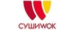 Купоны и промокоды «Суши Wok UA»