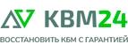 Купоны и промокоды «КБМ24»