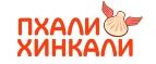 Купоны и промокоды Пхали-Хинкали