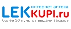 Купоны и промокоды «LEKkupi»