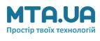 Купоны и промокоды «MTA.ua»