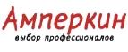 Купоны и промокоды «Амперкин»
