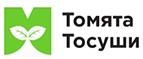 Купоны и промокоды «Томята Тосуши»