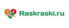 Купоны и промокоды «Raskraski.ru»